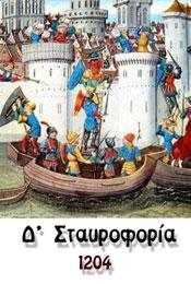 4crusade