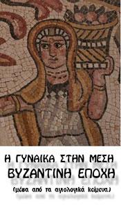 woman-byzantium